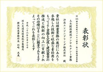 H25 横浜国道施工プロセス検査・施工体制調査業務