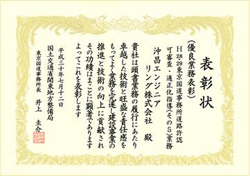 H28-29 東京国道事務所道路許認可審査・適正化指導(その5)業務
